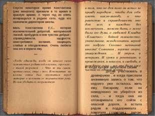 Спустя некоторое время Константина (уже женатого) призвали в то время в красн