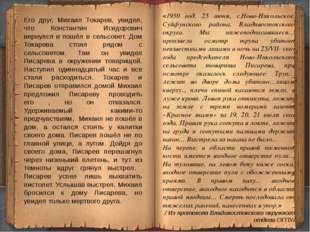 Его друг, Михаил Токарев, увидел, что Константин Исидорович вернулся и пошёл