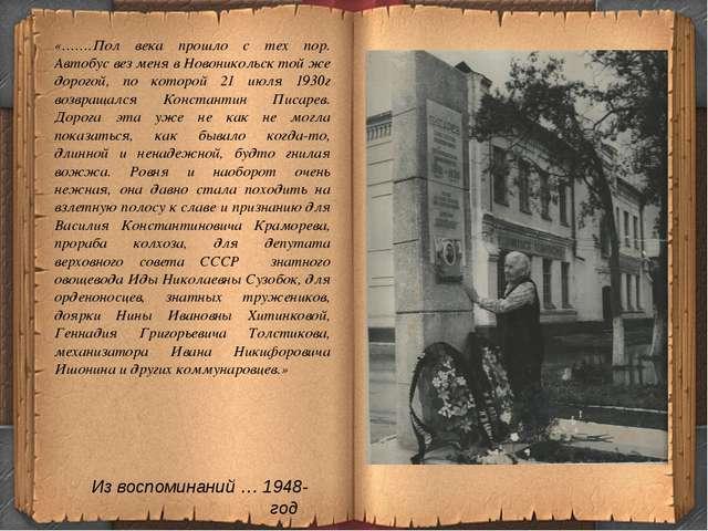 «…….Пол века прошло с тех пор. Автобус вез меня в Новоникольск той же дорогой...