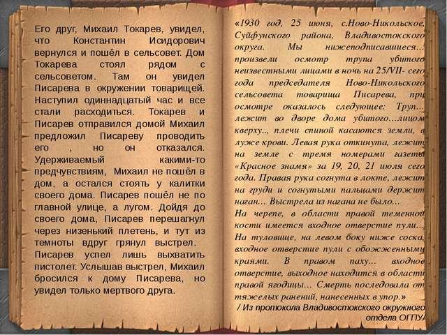 Его друг, Михаил Токарев, увидел, что Константин Исидорович вернулся и пошёл...