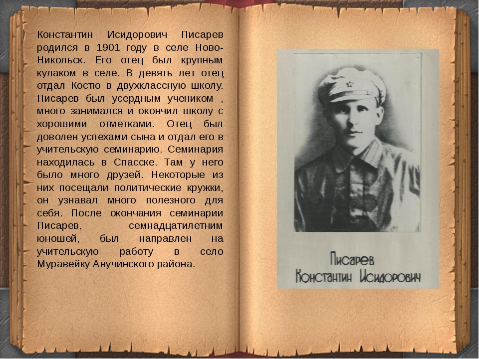 Константин Исидорович Писарев родился в 1901 году в селе Ново-Никольск. Его о...