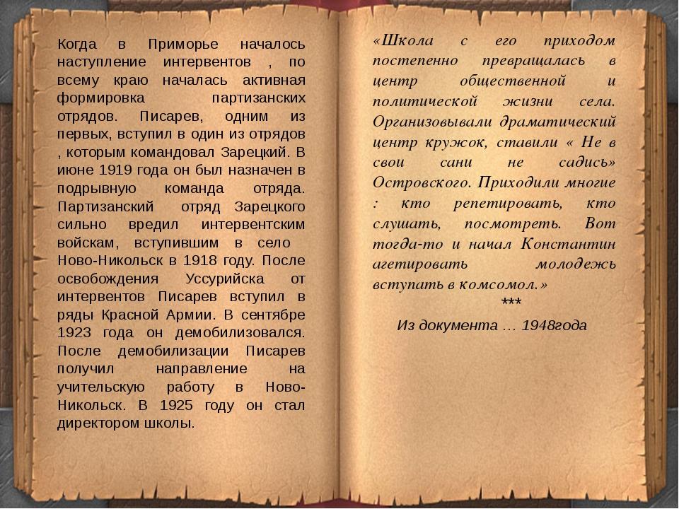 Когда в Приморье началось наступление интервентов , по всему краю началась ак...