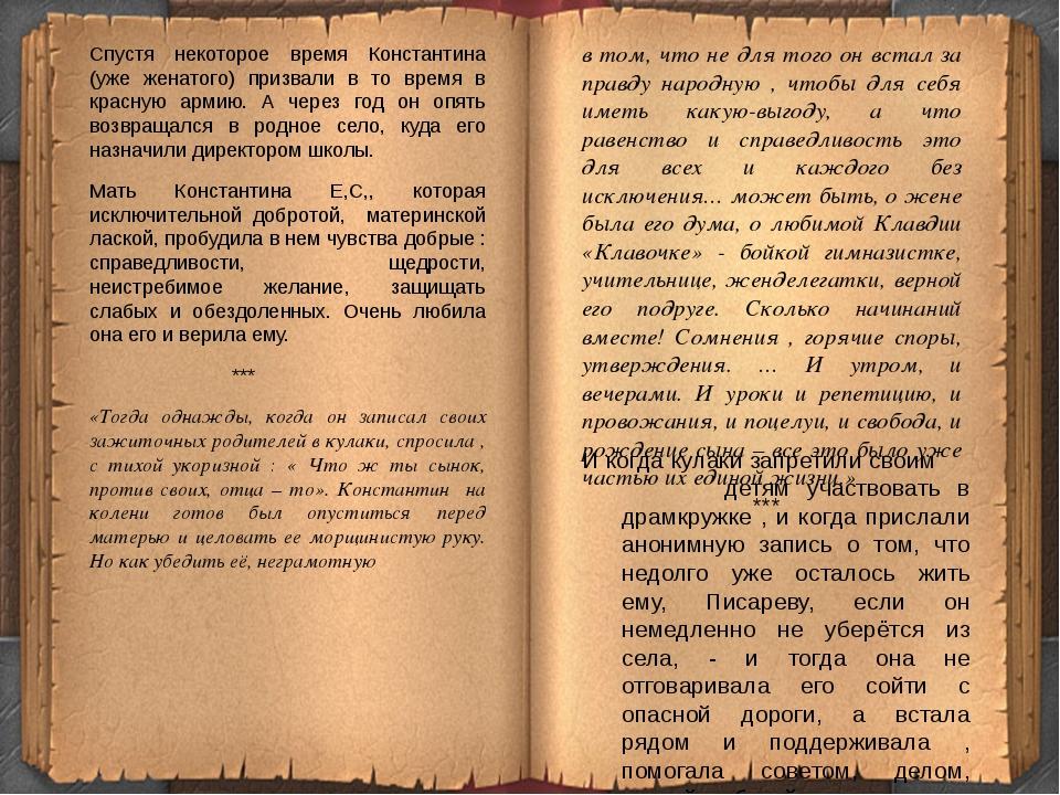 Спустя некоторое время Константина (уже женатого) призвали в то время в красн...