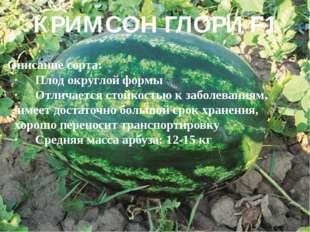 КРИМСОН ГЛОРИ F1 Описание сорта: ·Плод округлой формы ·Отличается стойкость