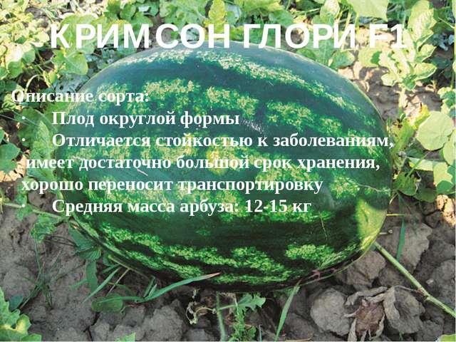 КРИМСОН ГЛОРИ F1 Описание сорта: ·Плод округлой формы ·Отличается стойкость...