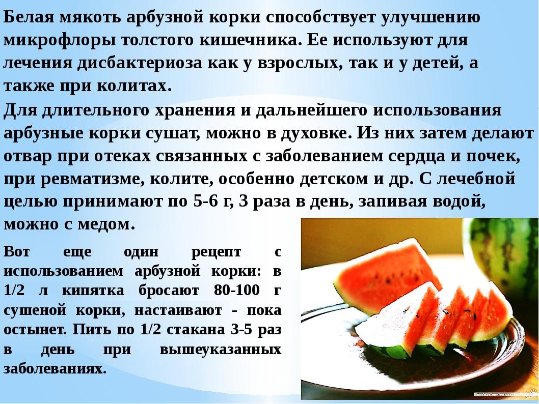 Вот еще один рецепт с использованием арбузной корки: в 1/2 л кипятка бросают...