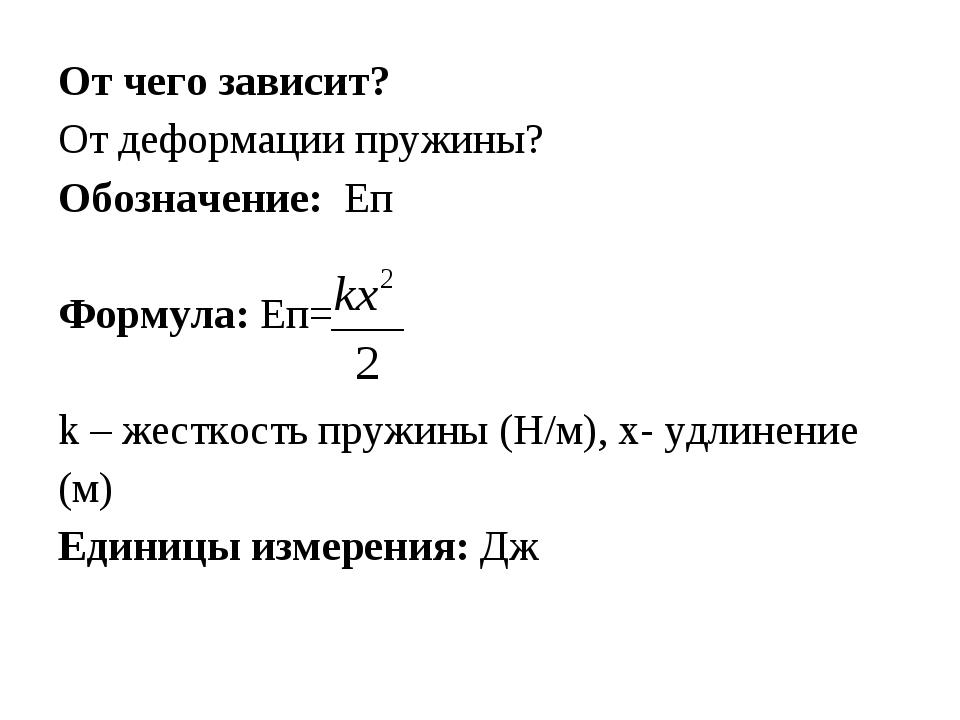 От чего зависит? От деформации пружины? Обозначение: Еп Формула: Еп= k – жест...