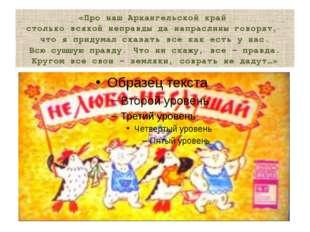 «Про наш Архангельской край столько всякой неправды да напраслины говорят, чт