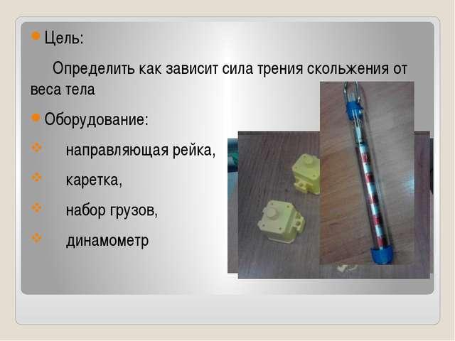 Цель: Определить как зависит сила трения скольжения от веса тела Оборудовани...