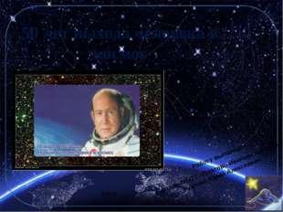 50 лет выхода человека в космос Работу выполнил Учитель МБОУ «Платово-Ивановс