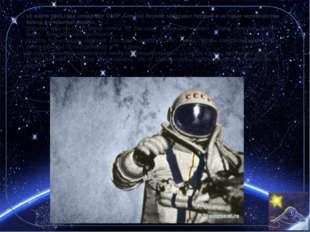18 марта 1965 года космонавт СССР Алексей Леонов совершил первый в истории ч