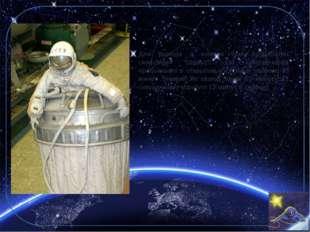 """Для выхода в космос был разработан скафандр """"Беркут"""". Он обеспечивал пребыва"""