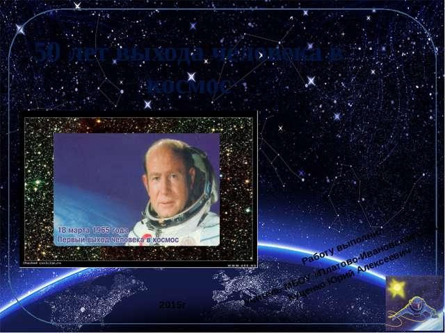 50 лет выхода человека в космос Работу выполнил Учитель МБОУ «Платово-Ивановс...