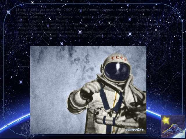 18 марта 1965 года космонавт СССР Алексей Леонов совершил первый в истории ч...
