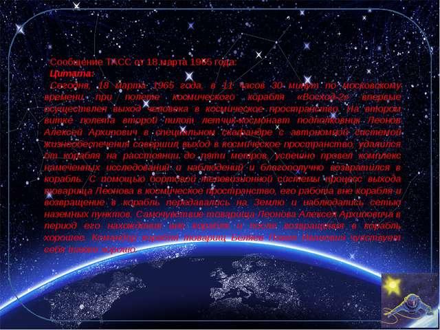 Сообщение ТАСС от 18 марта 1965 года: Цитата: Сегодня, 18 марта 1965 года, в...