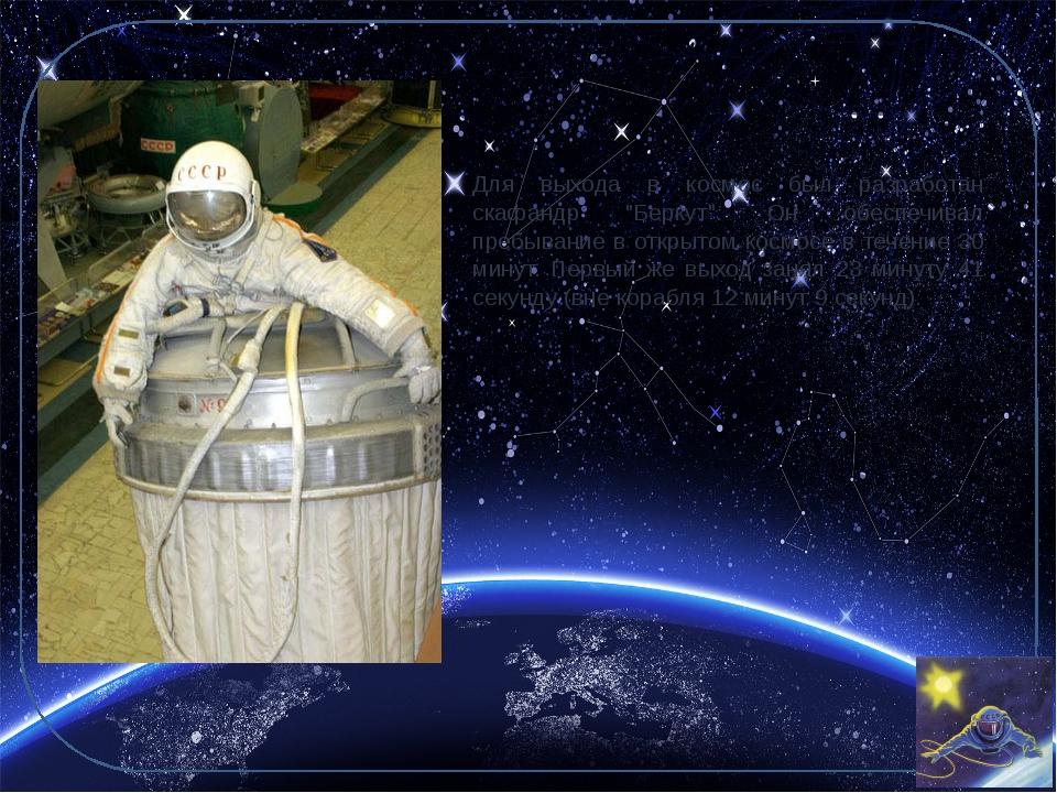 """Для выхода в космос был разработан скафандр """"Беркут"""". Он обеспечивал пребыва..."""