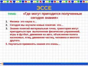 ЭССЕ тема: «Где могут пригодится полученные сегодня знания» Физика- это наук