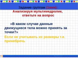 Задание группам (1мин): Анализируя мультимедролик, ответьте на вопрос «В како