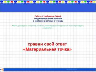 Работа с учебником (1мин): найди определение понятия в учебнике и запиши в т