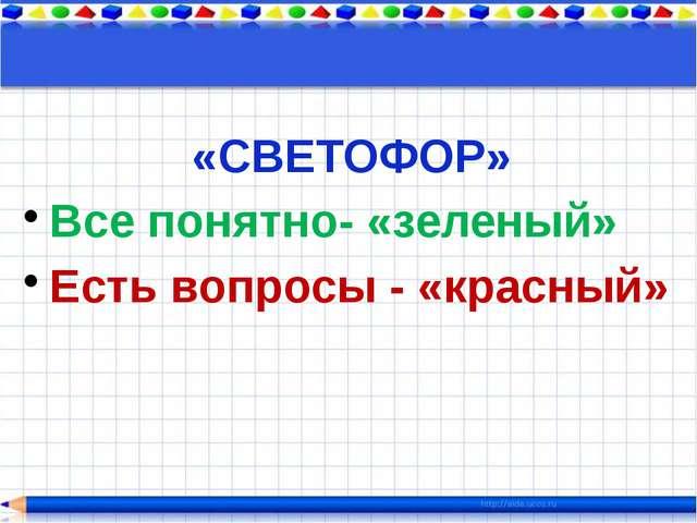 «СВЕТОФОР» Все понятно- «зеленый» Есть вопросы - «красный»