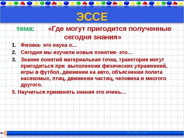 ЭССЕ тема: «Где могут пригодится полученные сегодня знания» Физика- это наук...