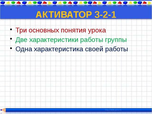 АКТИВАТОР 3-2-1 Три основных понятия урока Две характеристики работы группы О...
