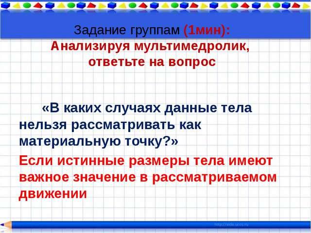 Задание группам (1мин): Анализируя мультимедролик, ответьте на вопрос «В каки...