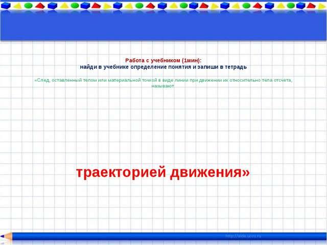 Работа с учебником (1мин): найди в учебнике определение понятия и запиши в т...
