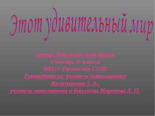 Автор: Башленко Анастасия Ученица 9 класса МКОУ Рахинская СОШ Руководители: у