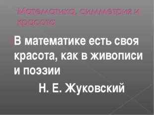 В математике есть своя красота, как в живописи и поэзии Н. Е. Жуковский