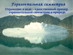 Отражение в воде – единственный пример горизонтальной симметрии в природе. Го