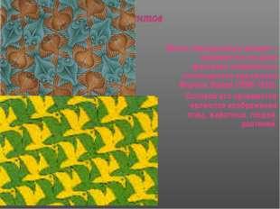Много причудливых мозаик – орнаментов создала фантазия знаменитого голландско