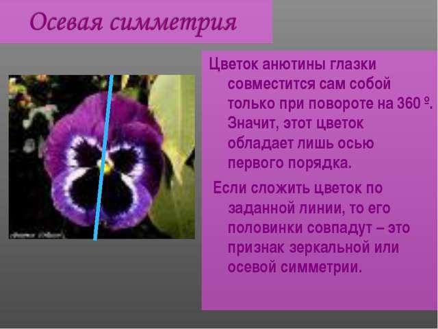 Цветок анютины глазки совместится сам собой только при повороте на 360 º. Зна...