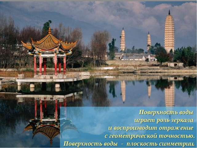 Поверхность воды играет роль зеркала и воспроизводит отражение с геометрическ...