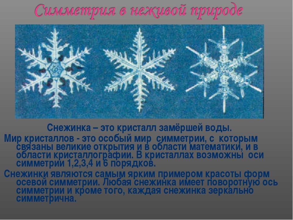 Снежинка – это кристалл замёршей воды. Мир кристаллов - это особый мир симме...