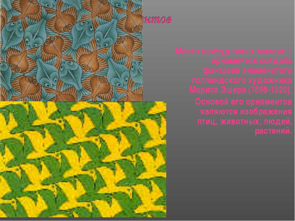 Много причудливых мозаик – орнаментов создала фантазия знаменитого голландско...