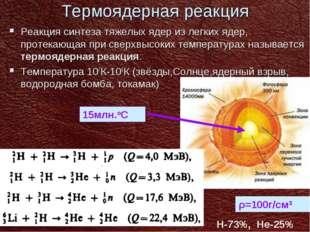 Термоядерная реакция Реакция синтеза тяжелых ядер из легких ядер, протекающая