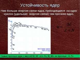 Устойчивость ядер Чем больше энергия связи ядра, приходящаяся на один нуклон