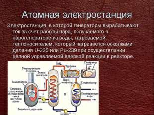Атомная электростанция Электростанция, в которой генераторы вырабатывают ток