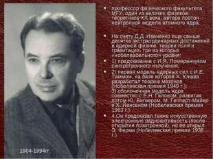 профессор физического факультета МГУ, один из великих физиков-теоретиков XX в