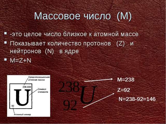 Массовое число (M) -это целое число близкое к атомной массе Показывает количе...