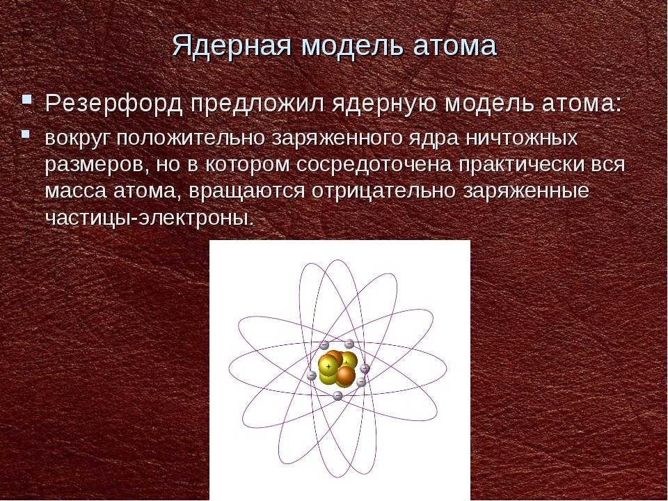 Ядерная модель атома Резерфорд предложил ядерную модель атома: вокруг положит...