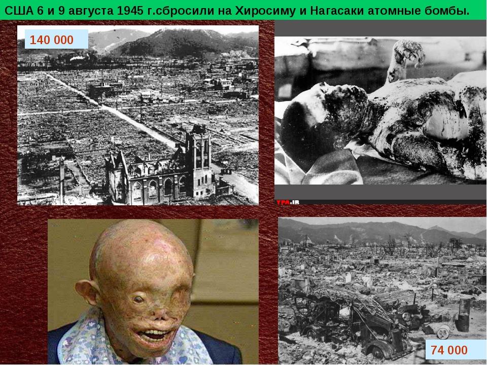 США 6 и 9 августа 1945 г.сбросили на Хиросиму и Нагасаки атомные бомбы. 140 0...