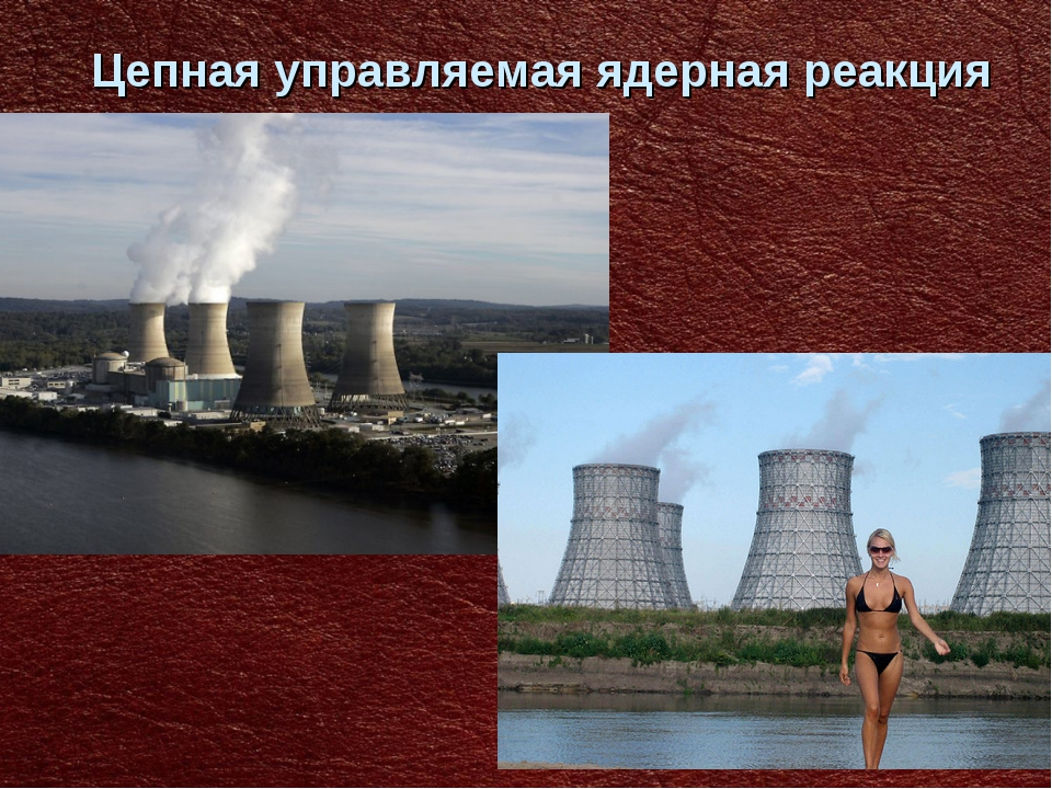 Цепная управляемая ядерная реакция