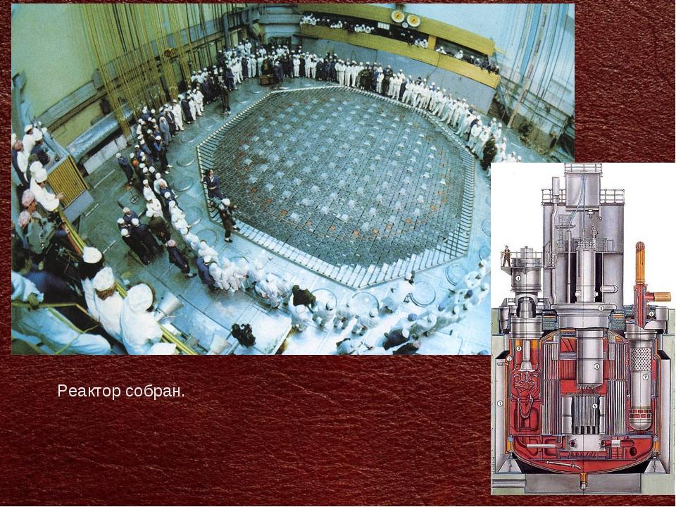 Реактор собран.