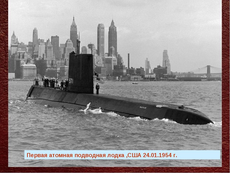 Первая атомная подводная лодка ,США 24.01.1954 г.