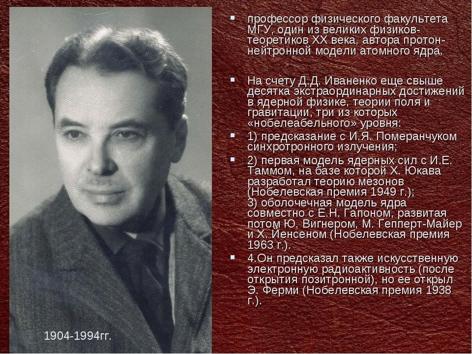 профессор физического факультета МГУ, один из великих физиков-теоретиков XX в...