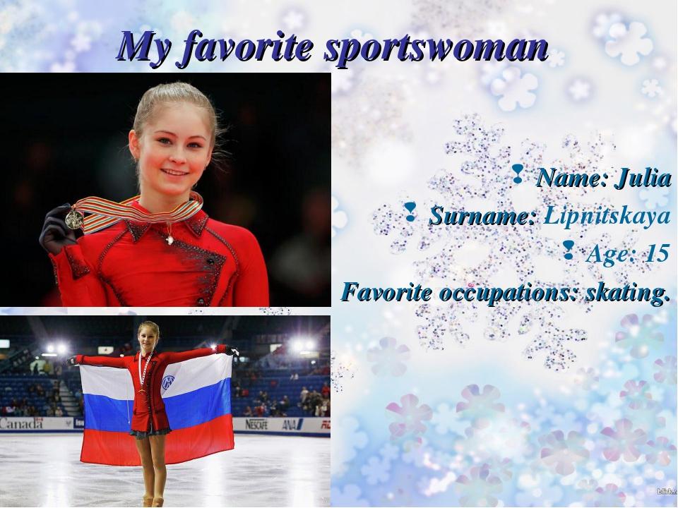 My favorite sportswoman Name: Julia Surname: Lipnitskaya Age: 15 Favorite occ...
