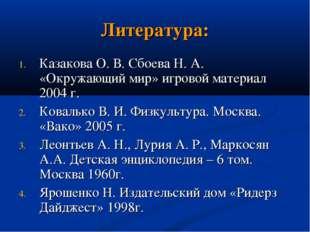 Литература: Казакова О. В. Сбоева Н. А. «Окружающий мир» игровой материал 200