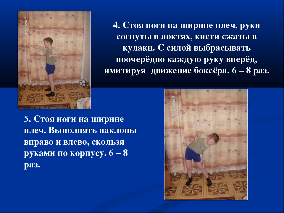 4. Стоя ноги на ширине плеч, руки согнуты в локтях, кисти сжаты в кулаки. С с...